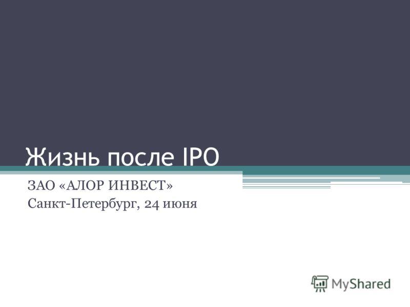 Жизнь после IPO ЗАО «АЛОР ИНВЕСТ» Санкт-Петербург, 24 июня
