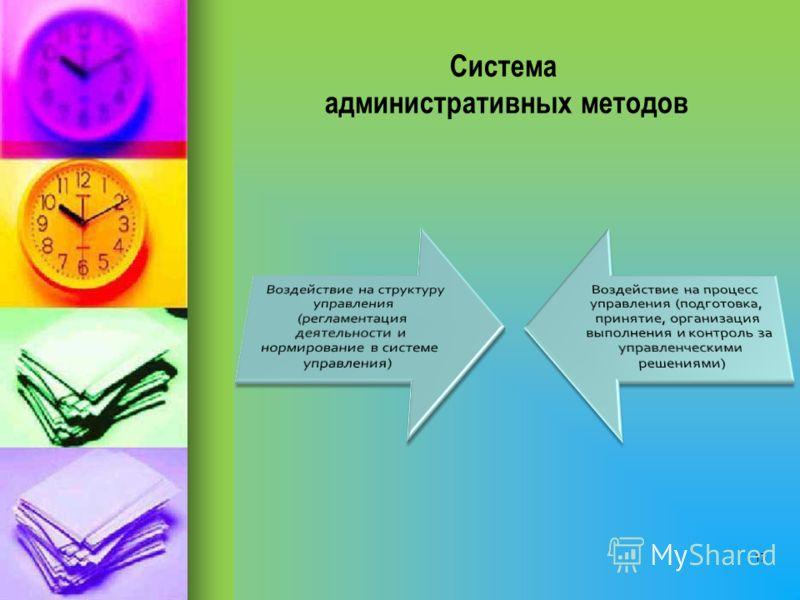 Система административных методов 17