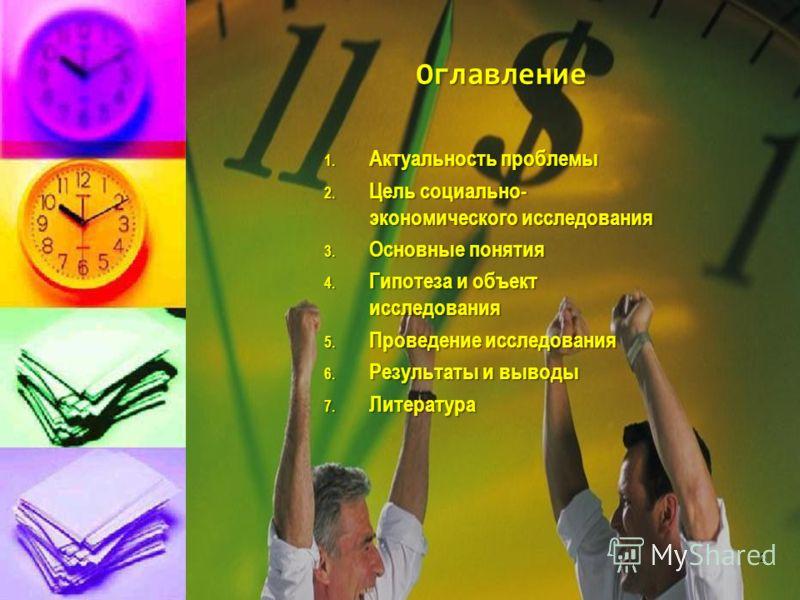 Оглавление 1. Актуальность проблемы 2. Цель социально- экономического исследования 3. Основные понятия 4. Гипотеза и объект исследования 5. Проведение исследования 6. Результаты и выводы 7. Литература 2