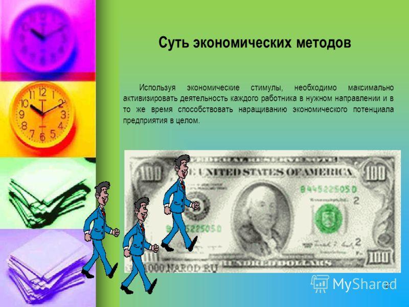 Суть экономических методов Используя экономические стимулы, необходимо максимально активизировать деятельность каждого работника в нужном направлении и в то же время способствовать наращиванию экономического потенциала предприятия в целом. 27