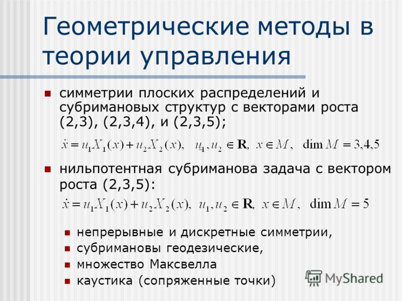 Геометрические методы в теории управления симметрии плоских распределений и субримановых структур с векторами роста (2,3), (2,3,4), и (2,3,5); нильпотентная субриманова задача с вектором роста (2,3,5): непрерывные и дискретные симметрии, субримановы