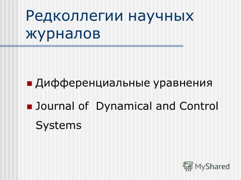 Редколлегии научных журналов Дифференциальные уравнения Journal of Dynamical and Control Systems