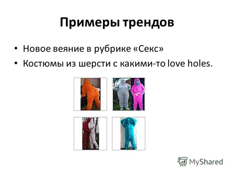 Примеры трендов Новое веяние в рубрике «Секс» Костюмы из шерсти с какими-то love holes.