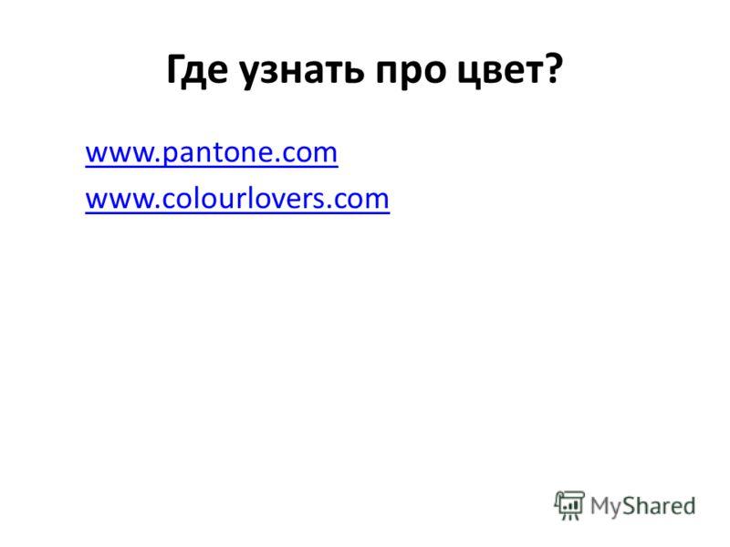 Где узнать про цвет? www.pantone.com www.colourlovers.com