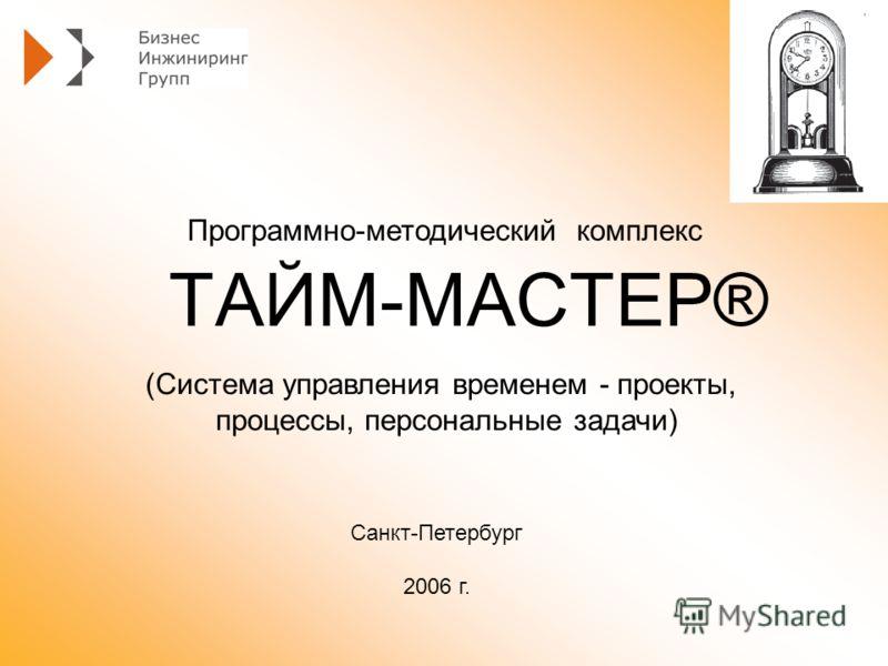 ТАЙМ-МАСТЕР® Программно-методический комплекс Санкт-Петербург 2006 г. (Система управления временем - проекты, процессы, персональные задачи)