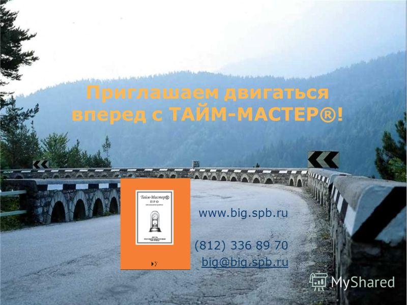 Управление проектами с использованием системы ТАЙМ-МАСТЕР® 37 Приглашаем двигаться вперед с ТАЙМ-МАСТЕР®! www.big.spb.ru (812) 336 89 70 big@big.spb.ru