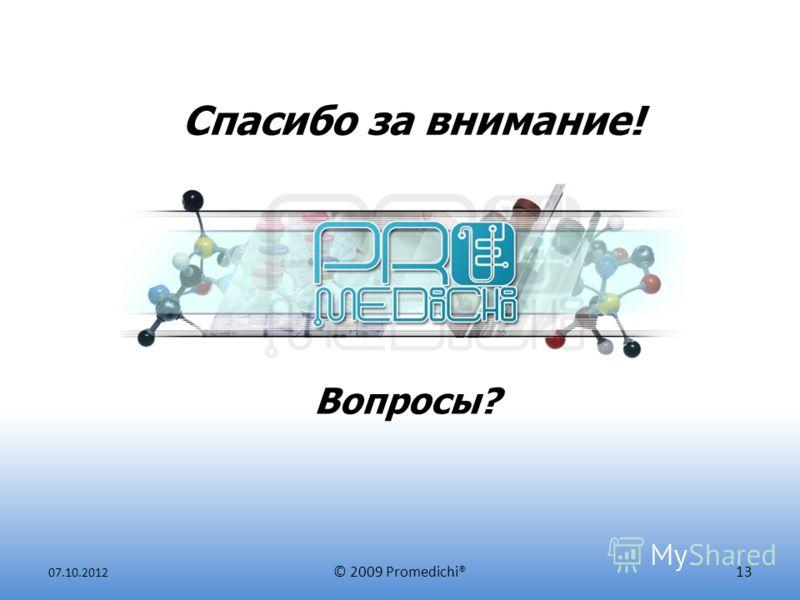 Спасибо за внимание! © 2009 Promedichi®13 Вопросы? 10.08.2012