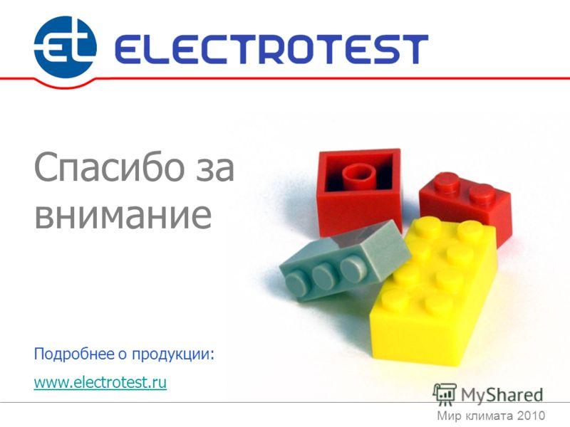 Мир климата 2010 Подробнее о продукции: www.electrotest.ru Спасибо за внимание