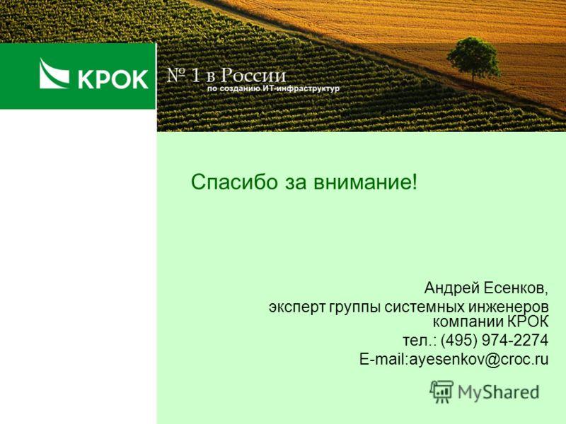 Спасибо за внимание! Андрей Есенков, эксперт группы системных инженеров компании КРОК тел.: (495) 974-2274 E-mail:ayesenkov@croc.ru