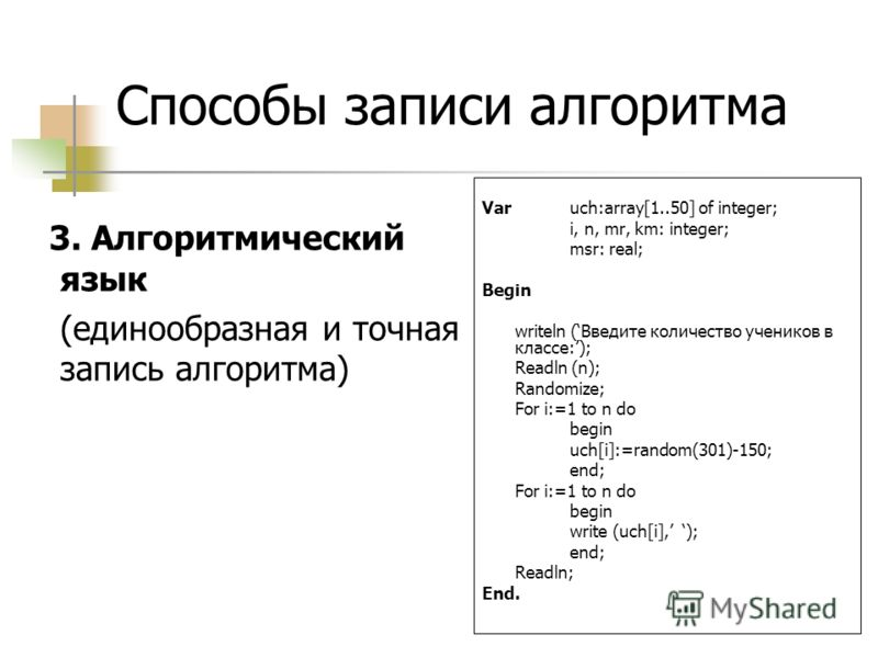 Var uch:array[1..50] of integer; i, n, mr, km: integer; msr: real; Begin writeln (Введите количество учеников в классе:); Readln (n); Randomize; For i:=1 to n do begin uch[i]:=random(301)-150; end; For i:=1 to n do begin write (uch[i], ); end; Readln
