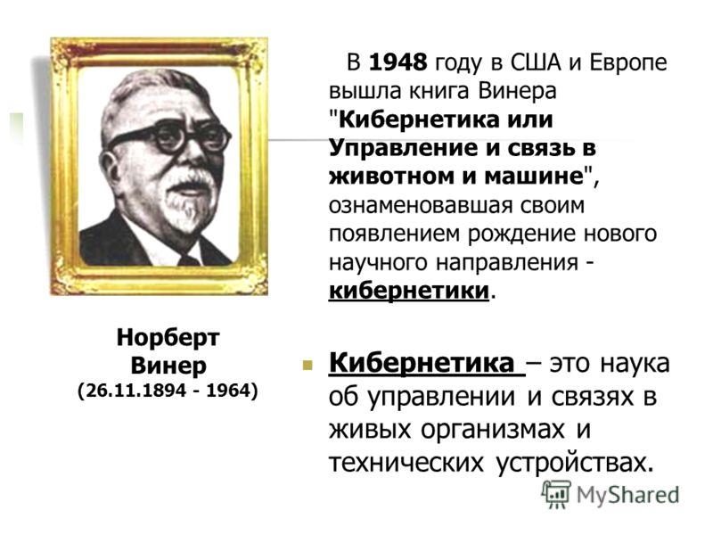 В 1948 году в США и Европе вышла книга Винера
