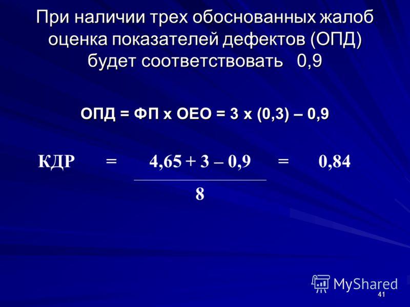 41 При наличии трех обоснованных жалоб оценка показателей дефектов (ОПД) будет соответствовать 0,9 ОПД = ФП х ОЕО = 3 х (0,3) – 0,9 КДР=4,65 + 3 – 0,9=0,84 8