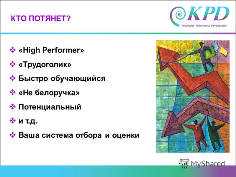 9 КТО ПОТЯНЕТ? «High Performer» «Трудоголик» Быстро обучающийся «Не белоручка» Потенциальный и т.д. Ваша система отбора и оценки