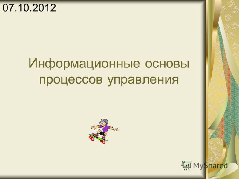 Информационные основы процессов управления 27.07.2012