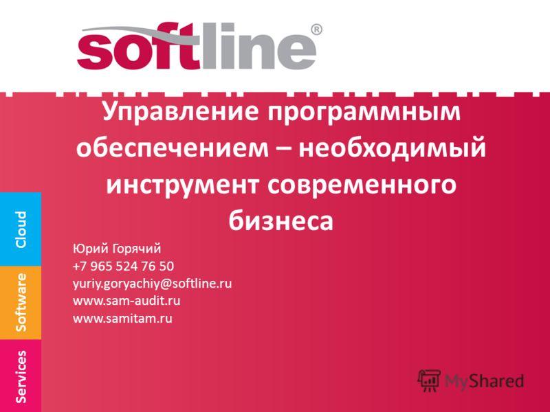 Software Cloud Services Управление программным обеспечением – необходимый инструмент современного бизнеса Юрий Горячий +7 965 524 76 50 yuriy.goryachiy@softline.ru www.sam-audit.ru www.samitam.ru