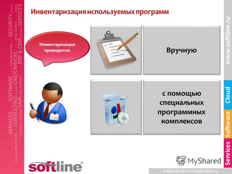 8-800-100-00-23 l info@softline.ru www.softline.ru Software Cloud Services Инвентаризация проводится: Вручную с помощью специальных программных комплексов