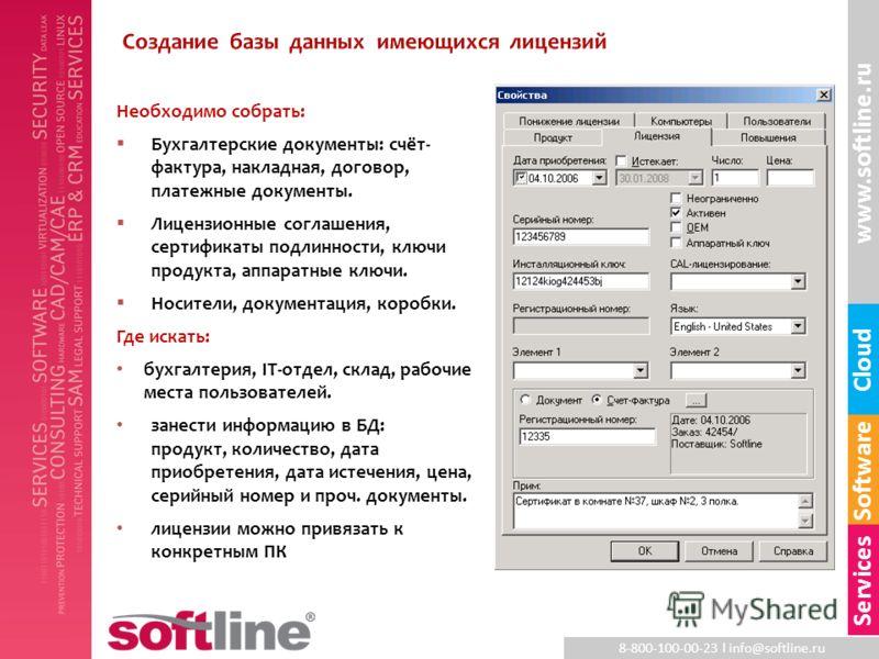 8-800-100-00-23 l info@softline.ru www.softline.ru Software Cloud Services Необходимо собрать: Бухгалтерские документы: счёт- фактура, накладная, договор, платежные документы. Лицензионные соглашения, сертификаты подлинности, ключи продукта, аппаратн