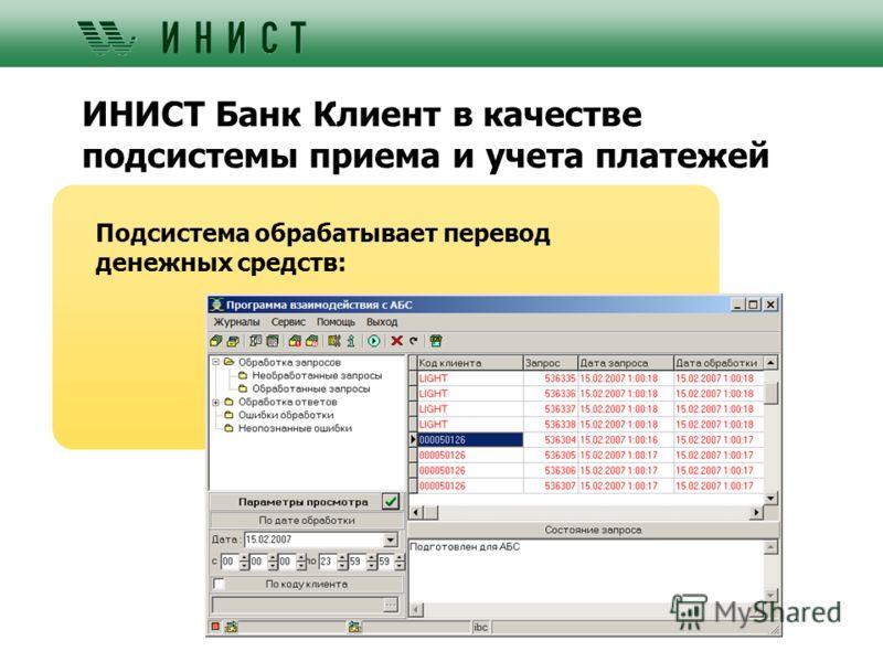 ИНИСТ Банк Клиент в качестве подсистемы приема и учета платежей Подсистема обрабатывает перевод денежных средств: