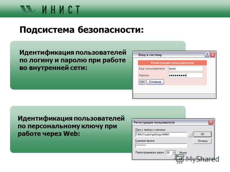 Подсистема безопасности: Идентификация пользователей по логину и паролю при работе во внутренней сети: Идентификация пользователей по персональному ключу при работе через Web: