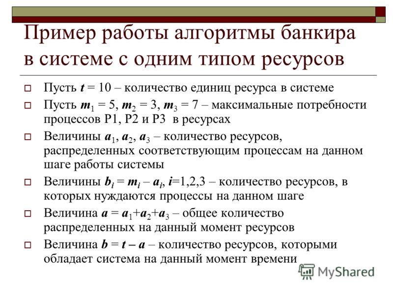 Пример работы алгоритмы банкира в системе с одним типом ресурсов Пусть t = 10 – количество единиц ресурса в системе Пусть m 1 = 5, m 2 = 3, m 3 = 7 – максимальные потребности процессов P1, P2 и P3 в ресурсах Величины a 1, a 2, a 3 – количество ресурс