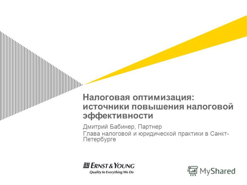 Налоговая оптимизация: источники повышения налоговой эффективности Дмитрий Бабинер, Партнер Глава налоговой и юридической практики в Санкт- Петербурге