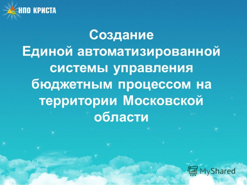Создание Единой автоматизированной системы управления бюджетным процессом на территории Московской области
