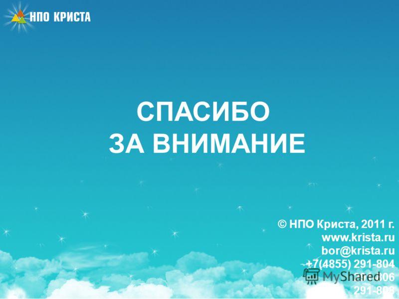 © НПО Криста, 2011 г. www.krista.ru bor@krista.ru +7(4855) 291-804 291-806 291-808 СПАСИБО ЗА ВНИМАНИЕ