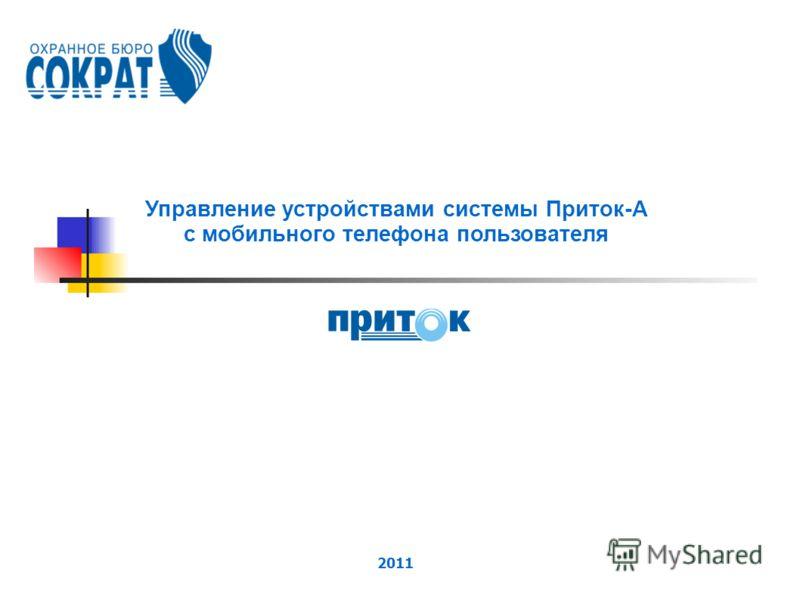 2011 Управление устройствами системы Приток-А с мобильного телефона пользователя