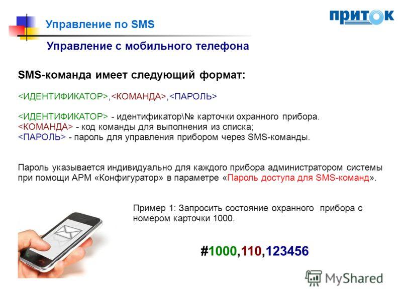 Управление по SMS Управление с мобильного телефона SMS-команда имеет следующий формат:,, - идентификатор\ карточки охранного прибора. - код команды для выполнения из списка; - пароль для управления прибором через SMS-команды. Пароль указывается индив