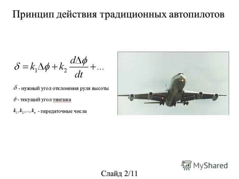 Принцип действия традиционных автопилотов Cлайд 2/11