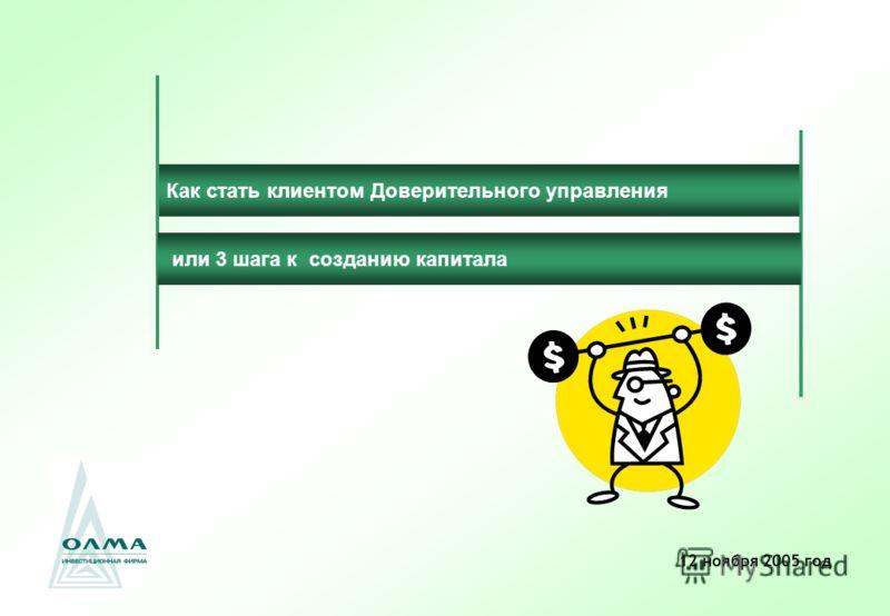 Как стать клиентом Доверительного управления 12 ноября 2005 год или 3 шага к созданию капитала