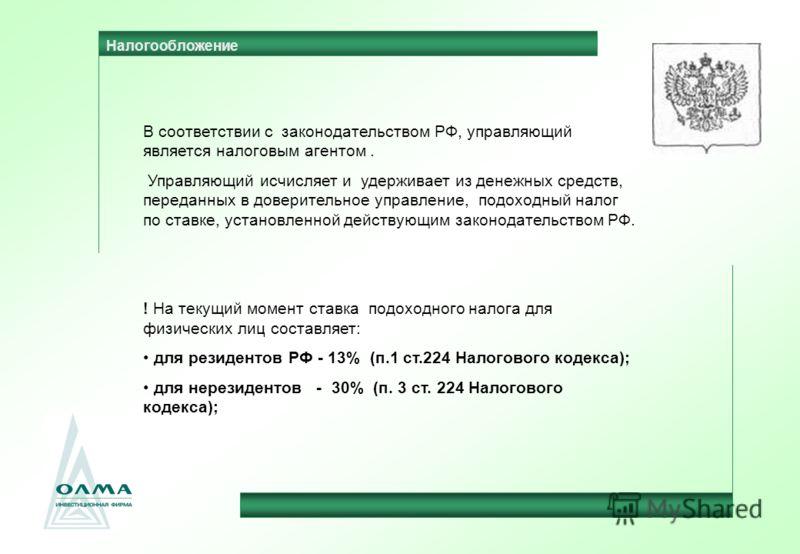 Click to edit Master title styleРаздел N Налогообложение В соответствии с законодательством РФ, управляющий является налоговым агентом. Управляющий исчисляет и удерживает из денежных средств, переданных в доверительное управление, подоходный налог по