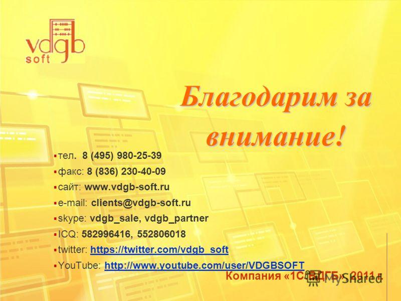 Компания «1С:ВДГБ», 2011 г. тел. 8 (495) 980-25-39 факс: 8 (836) 230-40-09 сайт: www.vdgb-soft.ru е-mail: clients@vdgb-soft.ru skype: vdgb_sale, vdgb_partner ICQ: 582996416, 552806018 twitter: https://twitter.com/vdgb_softhttps://twitter.com/vdgb_sof