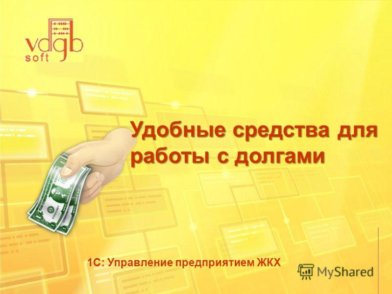 Удобные средства для работы с долгами 1С: Управление предприятием ЖКХ