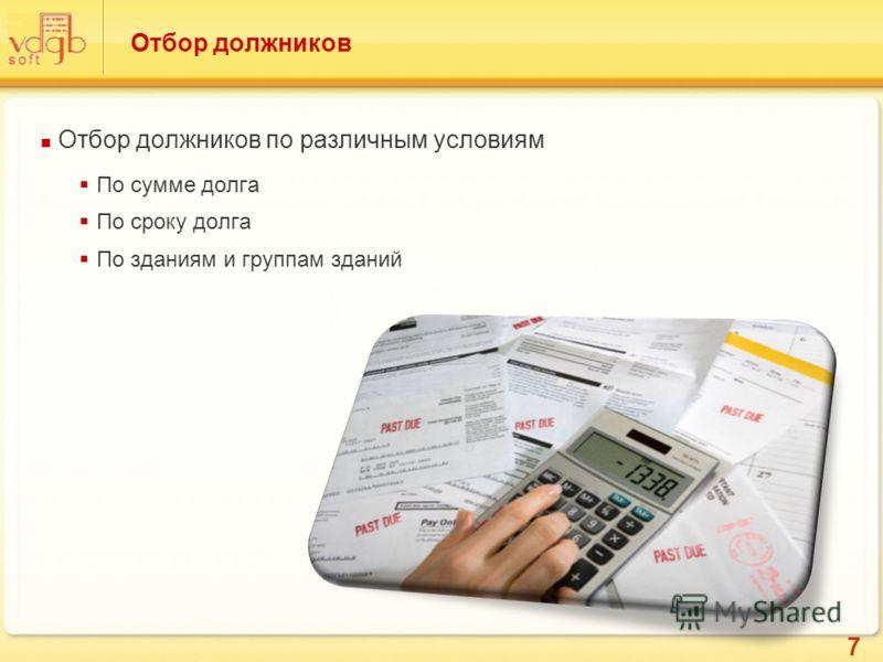 7 Отбор должников Отбор должников по различным условиям По сумме долга По сроку долга По зданиям и группам зданий