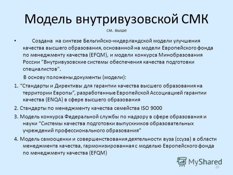 Модель внутривузовской СМК см. выше Создана на синтезе Бельгийско-нидерландской модели улучшения качества высшего образования, основанной на модели Европейского фонда по менеджменту качества (EFQM), и модели конкурса Минобразования России