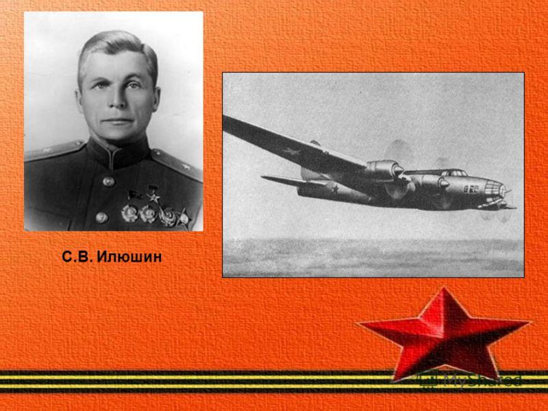 С.В. Илюшин