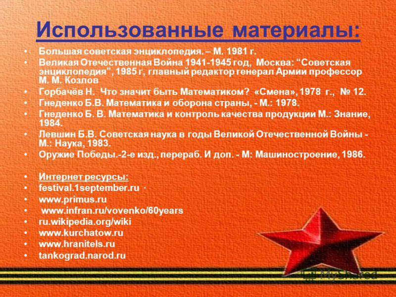 большую советскую энциклопедию скачать: