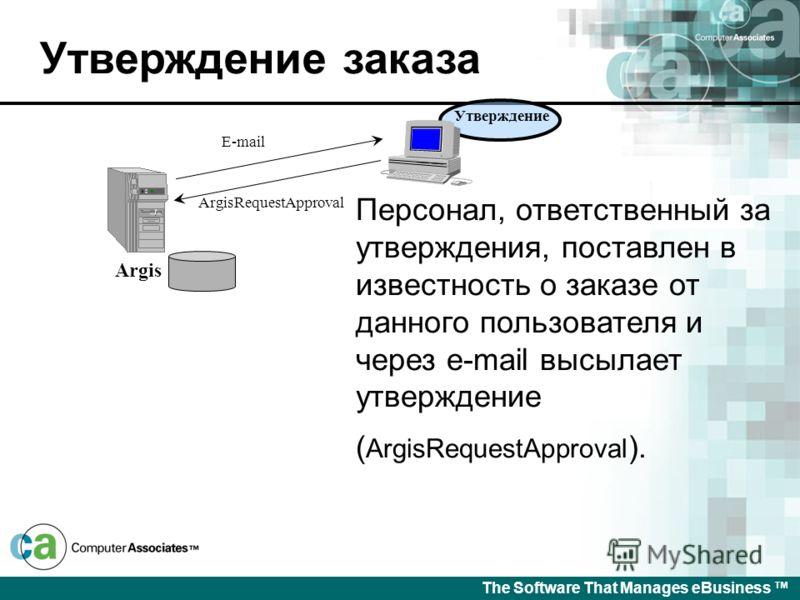The Software That Manages eBusiness Заказ Argis ArgisRequest Пользователь заказывает сервер в соответствии со стандартной спецификацией, через web интерфейс ArgisRequest. (Спецификация, цена и тд. доступны через web интерфейс ArgisRequest)