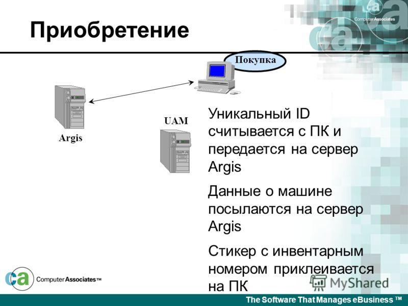 The Software That Manages eBusiness Биллинг Счет Argis E-mail ArgisWebAssets Изменение статуса в Argis с На складе на Активный автоматически уведомляет персонал финансового департамента по e-mail, что ресурс размещен и происходит обновление изменения