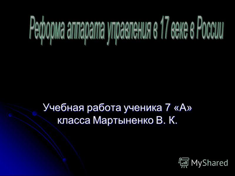 Учебная работа ученика 7 «А» класса Мартыненко В. К.