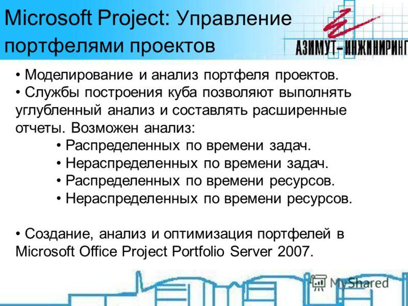 Microsoft Project: Управление портфелями проектов Моделирование и анализ портфеля проектов. Службы построения куба позволяют выполнять углубленный анализ и составлять расширенные отчеты. Возможен анализ: Распределенных по времени задач. Нераспределен