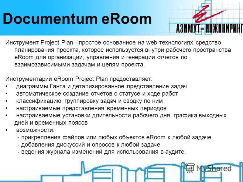 Documentum eRoom Инструмент Project Plan - простое основанное на web-технологиях средство планирования проекта, которое используется внутри рабочего пространства eRoom для организации, управления и генерации отчетов по взаимозависимыми задачам и целя