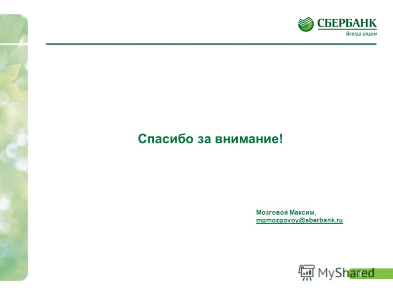 15 Спасибо за внимание! Мозговой Максим, mgmozgovoy@sberbank.ru