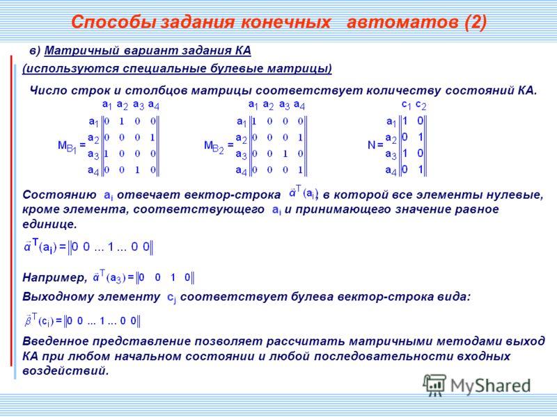 СПИИ РАН 33 Способы задания конечных автоматов (2) в) Матричный вариант задания КА (используются специальные булевые матрицы) Число строк и столбцов матрицы соответствует количеству состояний КА. Состоянию a i отвечает вектор-строка, в которой все эл