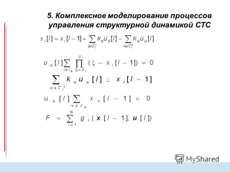 СПИИ РАН 82 5. Комплексное моделирование процессов управления структурной динамикой СТС