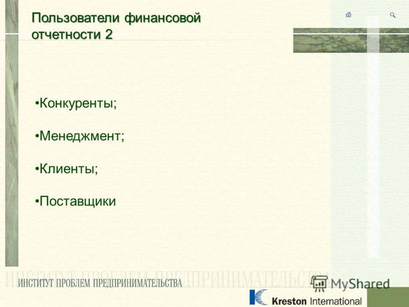 Пользователи финансовой отчетности 2 Конкуренты; Менеджмент; Клиенты; Поставщики