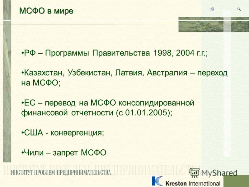 МСФО в мире РФ – Программы Правительства 1998, 2004 г.г.; Казахстан, Узбекистан, Латвия, Австралия – переход на МСФО; ЕС – перевод на МСФО консолидированной финансовой отчетности (с 01.01.2005); США - конвергенция; Чили – запрет МСФО