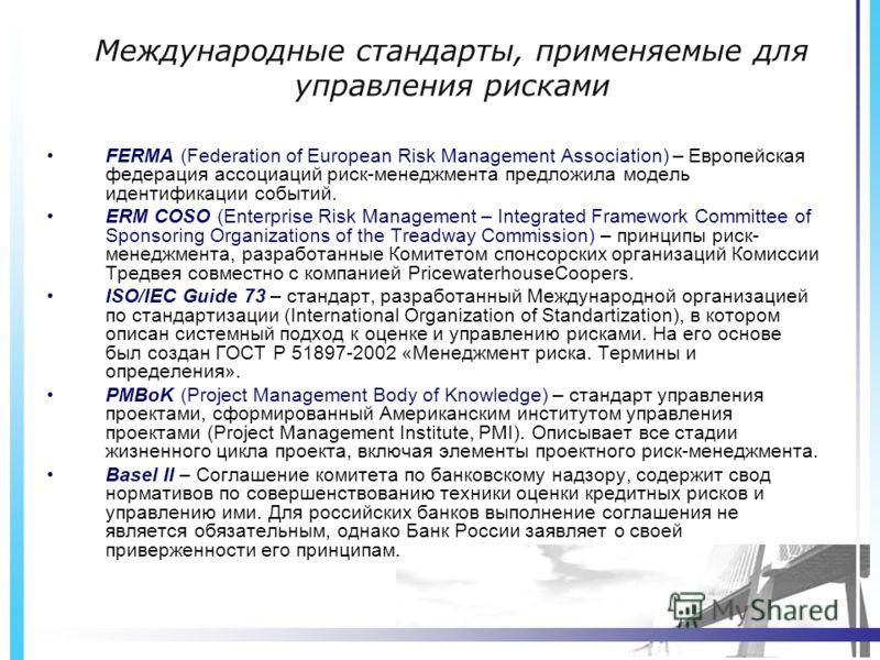 Международные стандарты, применяемые для управления рисками FERMA (Federation of European Risk Management Association) – Европейская федерация ассоциаций риск-менеджмента предложила модель идентификации событий. ERM COSO (Enterprise Risk Management –