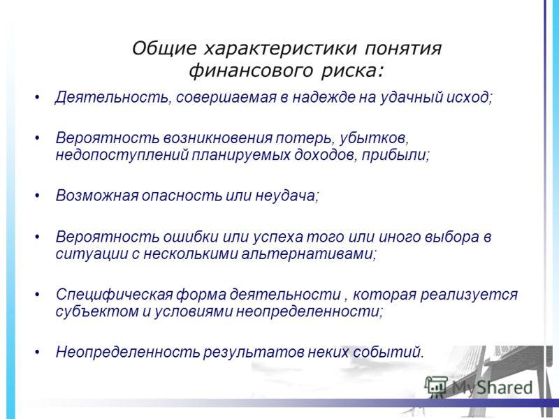 Презентация на тему Управление финансовыми рисками Кустина Мария  4 Общие характеристики
